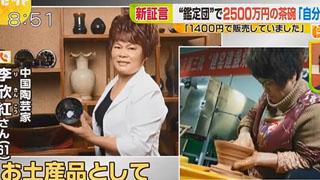 日本现国宝级古董