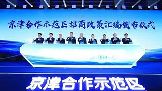 多企业签约京津合作示范区