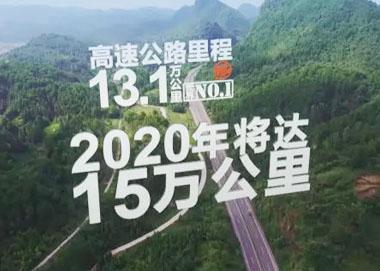 《辉煌中国》第一集《圆梦工程》速览