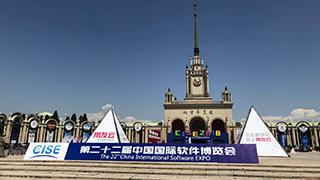 中国国际软件博览会开幕