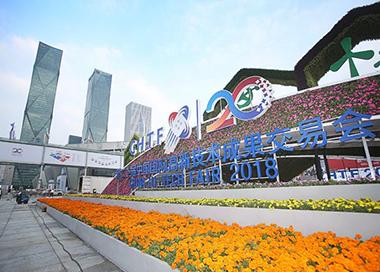 第20届中国国际高新技术成果交易会闭幕