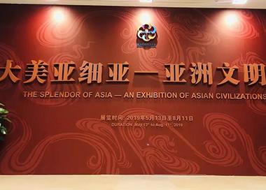 亚洲文明展:穿越千山万水的文明之约