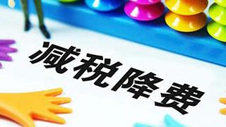 浙江企业一键即享税收减免