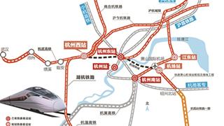 杭州高铁西站枢纽开工