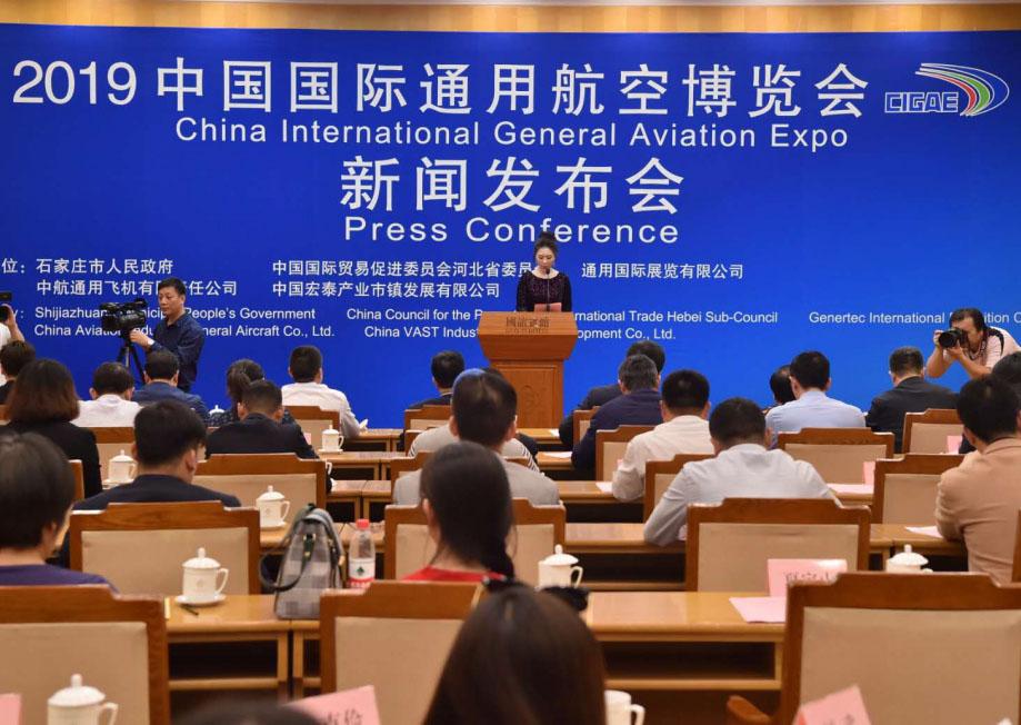 2019中国国际通用航空博览会
