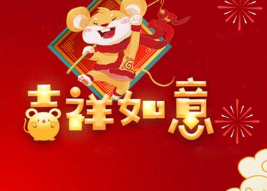 辞旧岁 迎新春 共祝中国年
