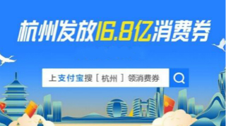 杭州发放16.8亿元消费券