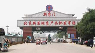 北京新发地商户陆续回家