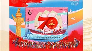 我国首枚芯片邮票问世