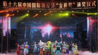 第十六届中国国际动漫节