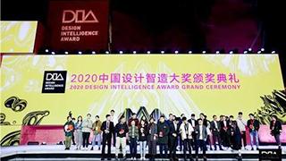 中国设计智造大奖揭晓
