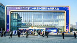 中国国际软件博览会举行