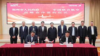 中联航温州基地揭牌成立
