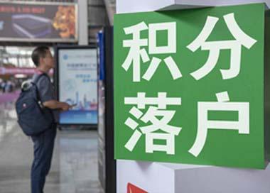 2021年超13万人申请北京市积分落户