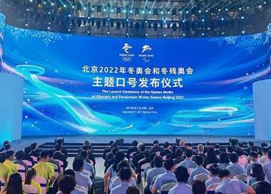 北京2022年冬奥会和冬残奥会主题口号发布