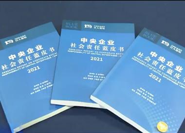 《中央企业社会责任蓝皮书2021》发布