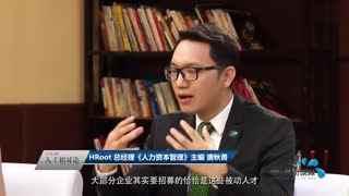 杨澜访谈录-人才相对论_20170731_跳槽的秘密武器有需必应