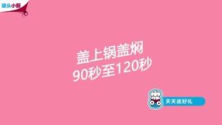 罐头小厨_20171025_懒人版舒芙蕾烘蛋