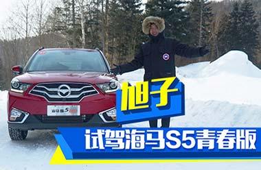 【旭叨车】在零下40℃的冰面上肆意玩耍