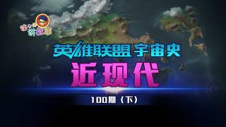 徐老师讲故事丨英雄联盟宇宙史——近现代